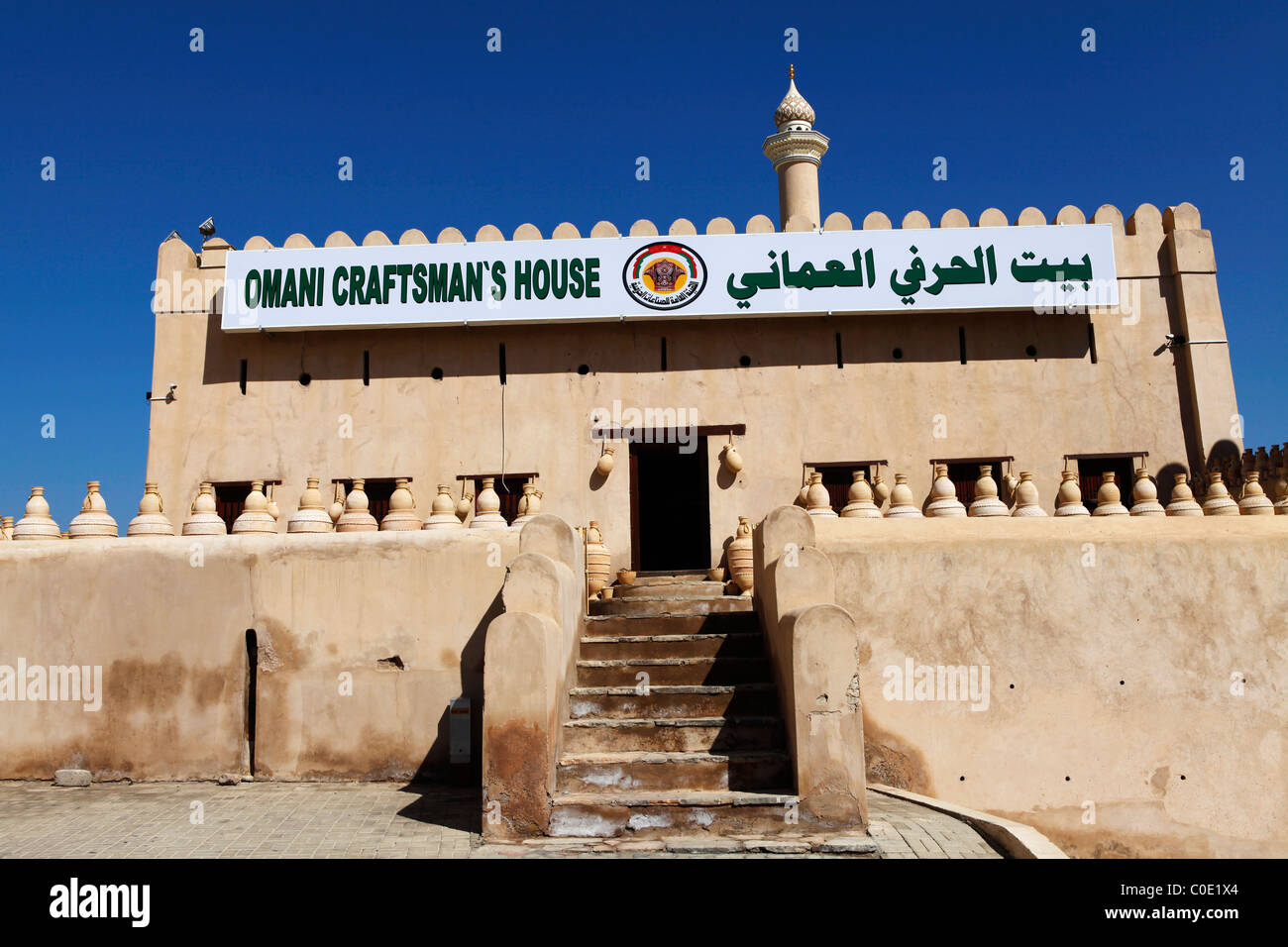A Handicrafts Store In Nizwa Oman Stock Photo 34729580 Alamy
