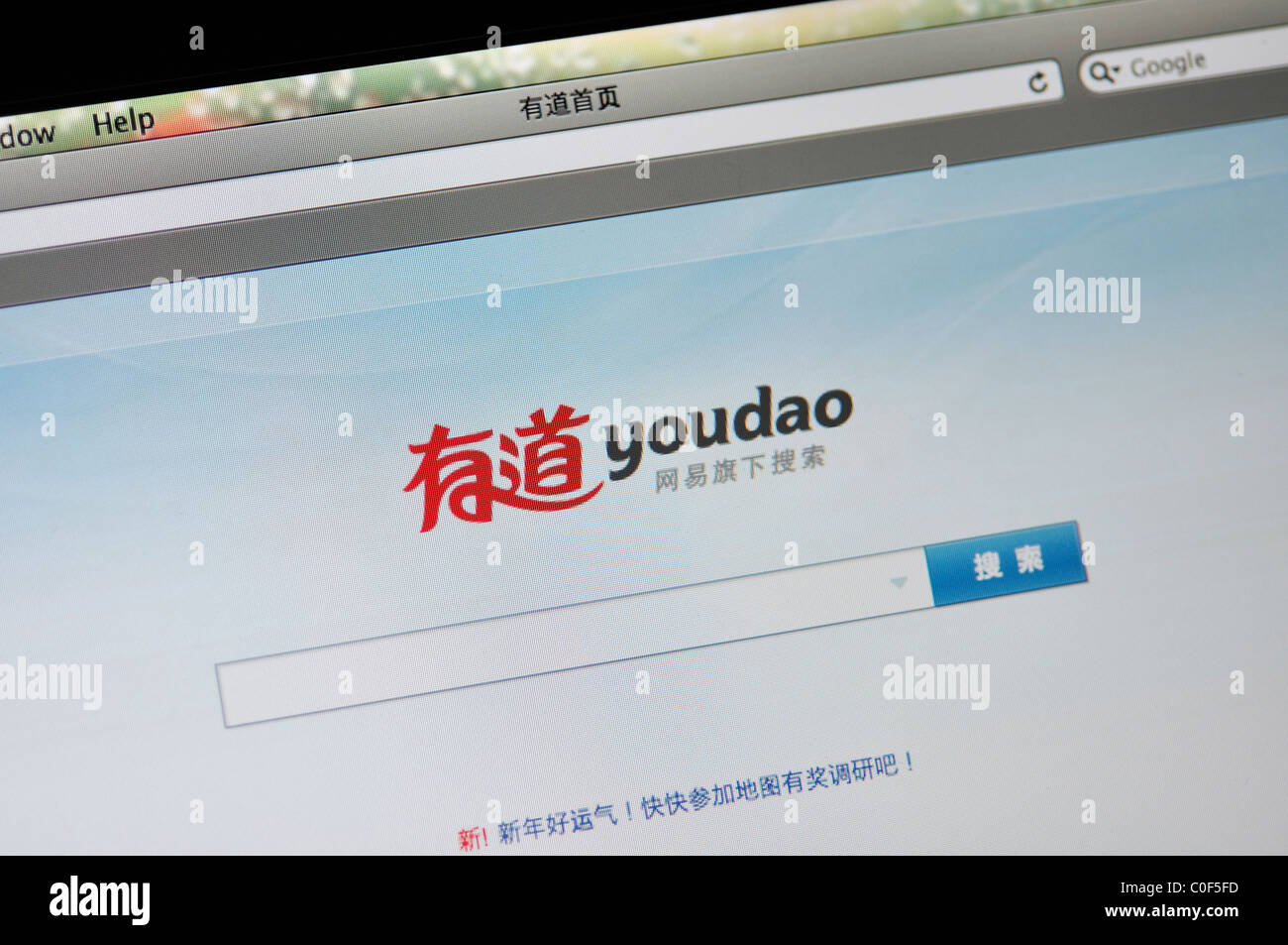 Youdao - Chinese search engine website - Stock Image