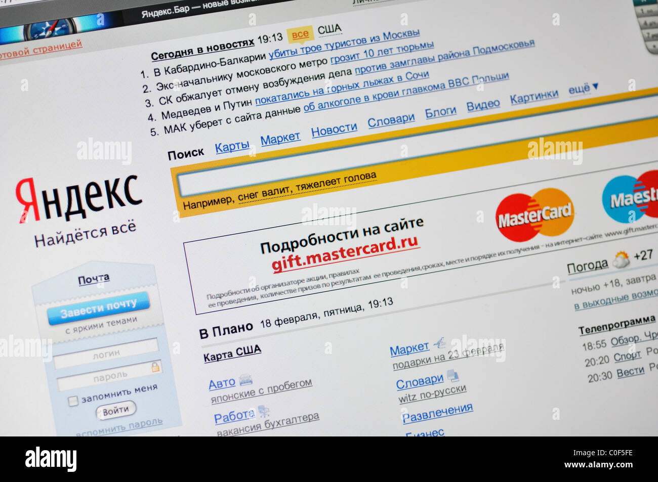Yandex - Russian search engine website - Stock Image