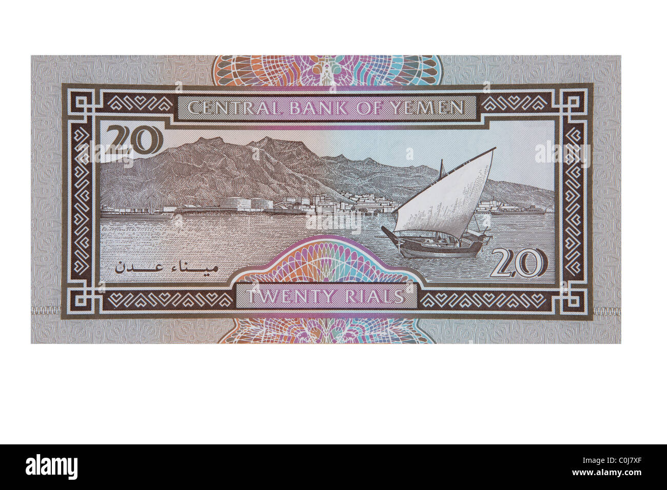Paper money 20 rial note from Yemen. - Stock Image