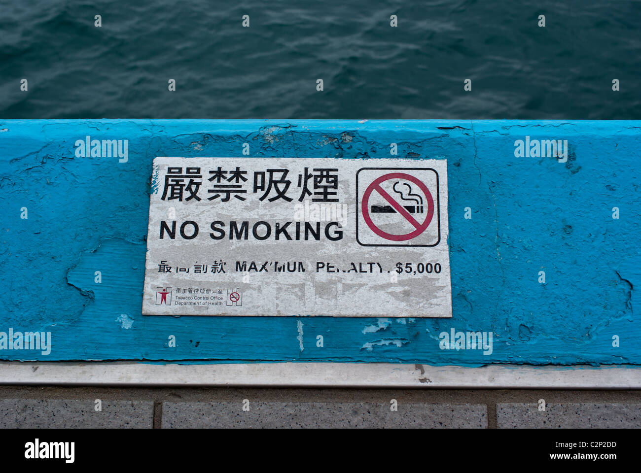 No smoking sign in Cantonese - Stock Image