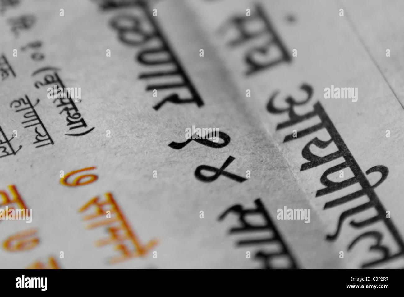 Daily newspaper, Maharashtra, India Stock Photo