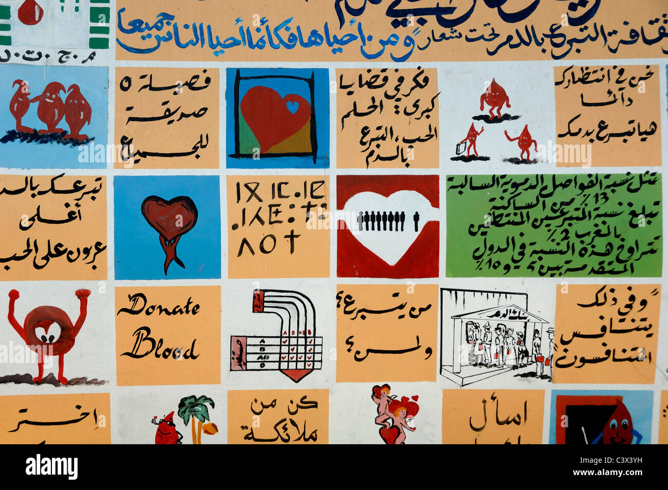 Arabic Blood Donor Advert, Sign or Hoarding Meknes Morocco - Stock Image