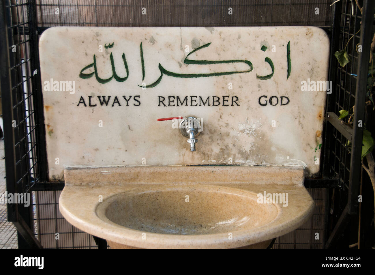 Damascus Syria Water fountain vessel always remember god - Stock Image
