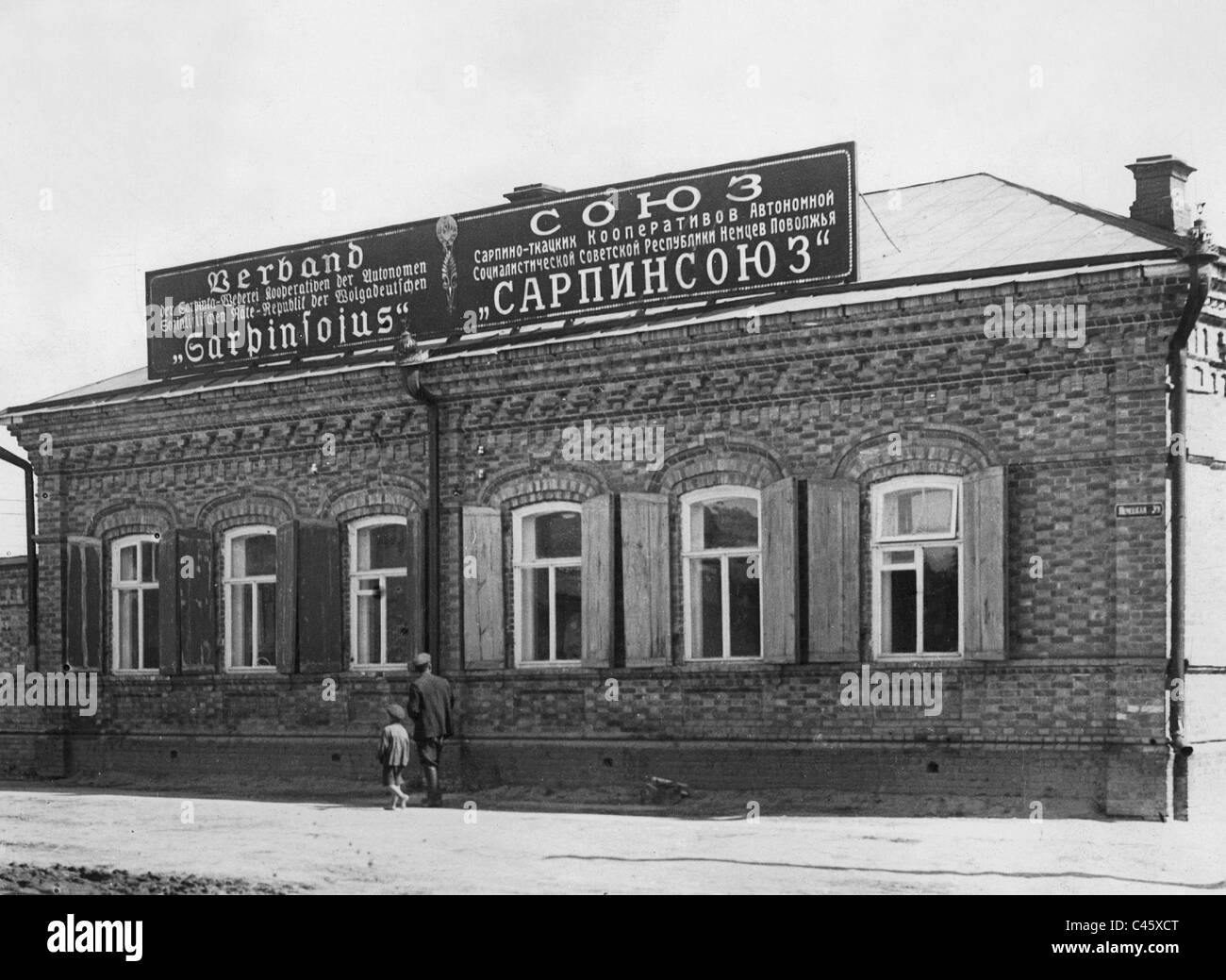 Textile factory in the region of Volga Germans, 1928 - Stock Image