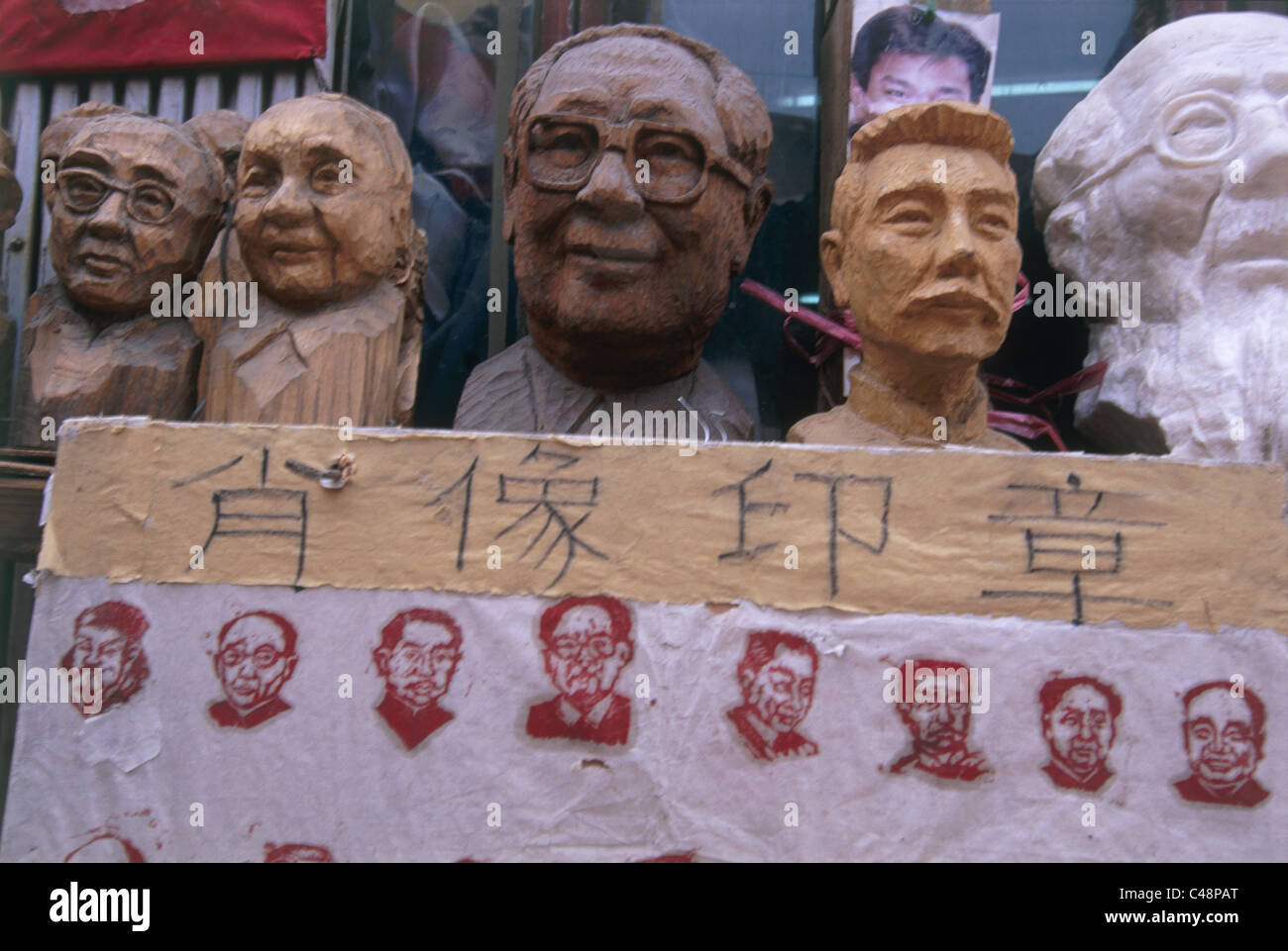 Closeup on a Head sculptures of China's leaders - Stock Image