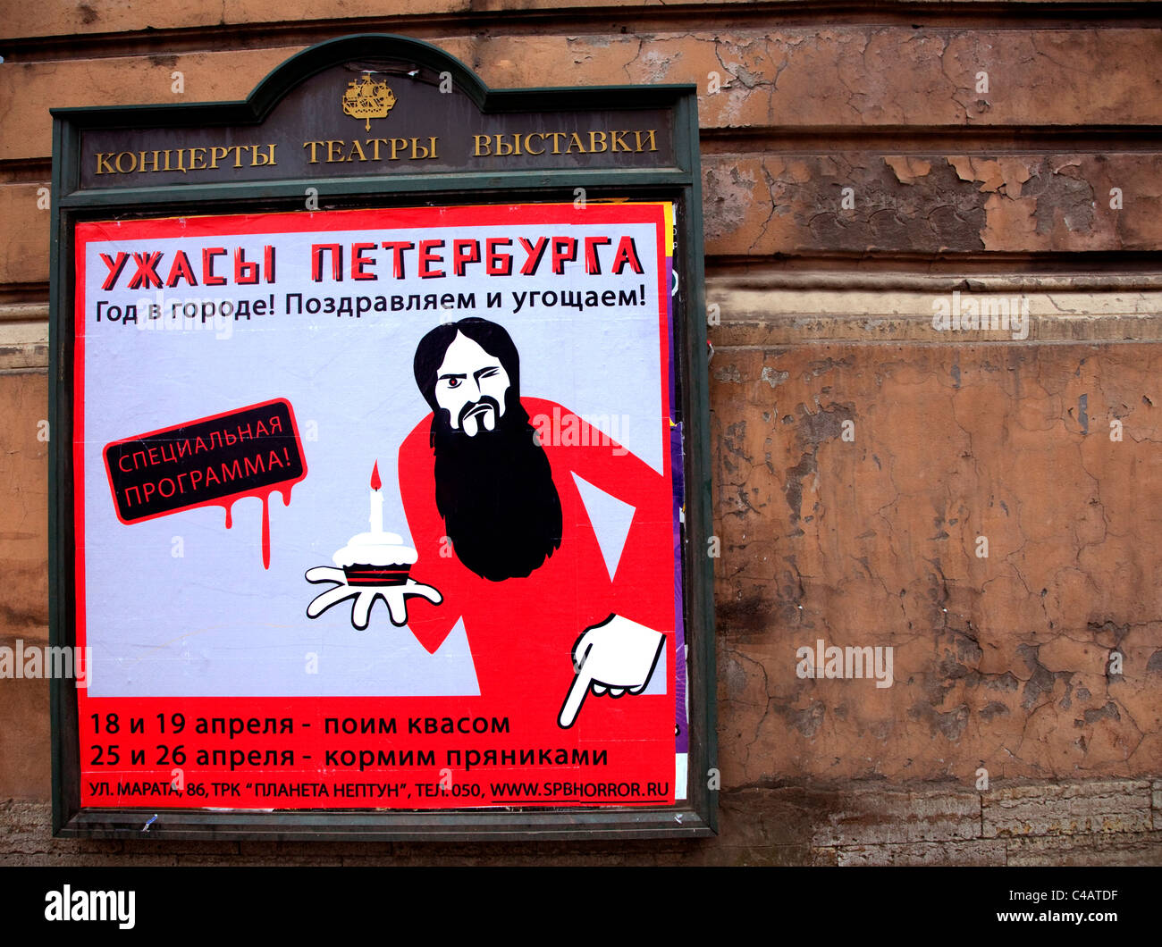Russia, St.Petersburg; A poster displaying a show with an illustration of a Jew Stock Photo