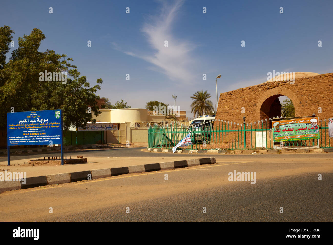 Abdul Kayoum Gate, Omdurman, Northern Sudan, Africa - Stock Image