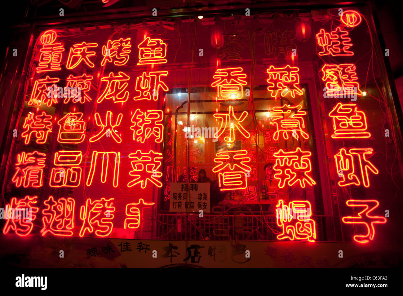 Many red neon lights at night  illuminating menu at Chinese restaurant in Beijing China - Stock Image