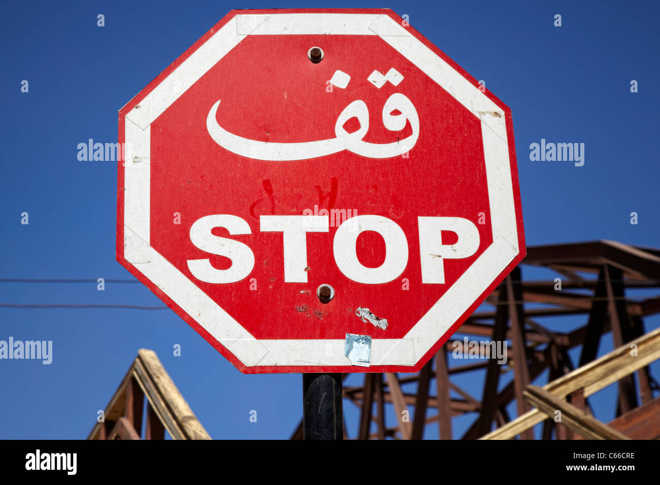 Stop sign in Arabic, Khartoum, Northern Sudan, Africa - Stock Image