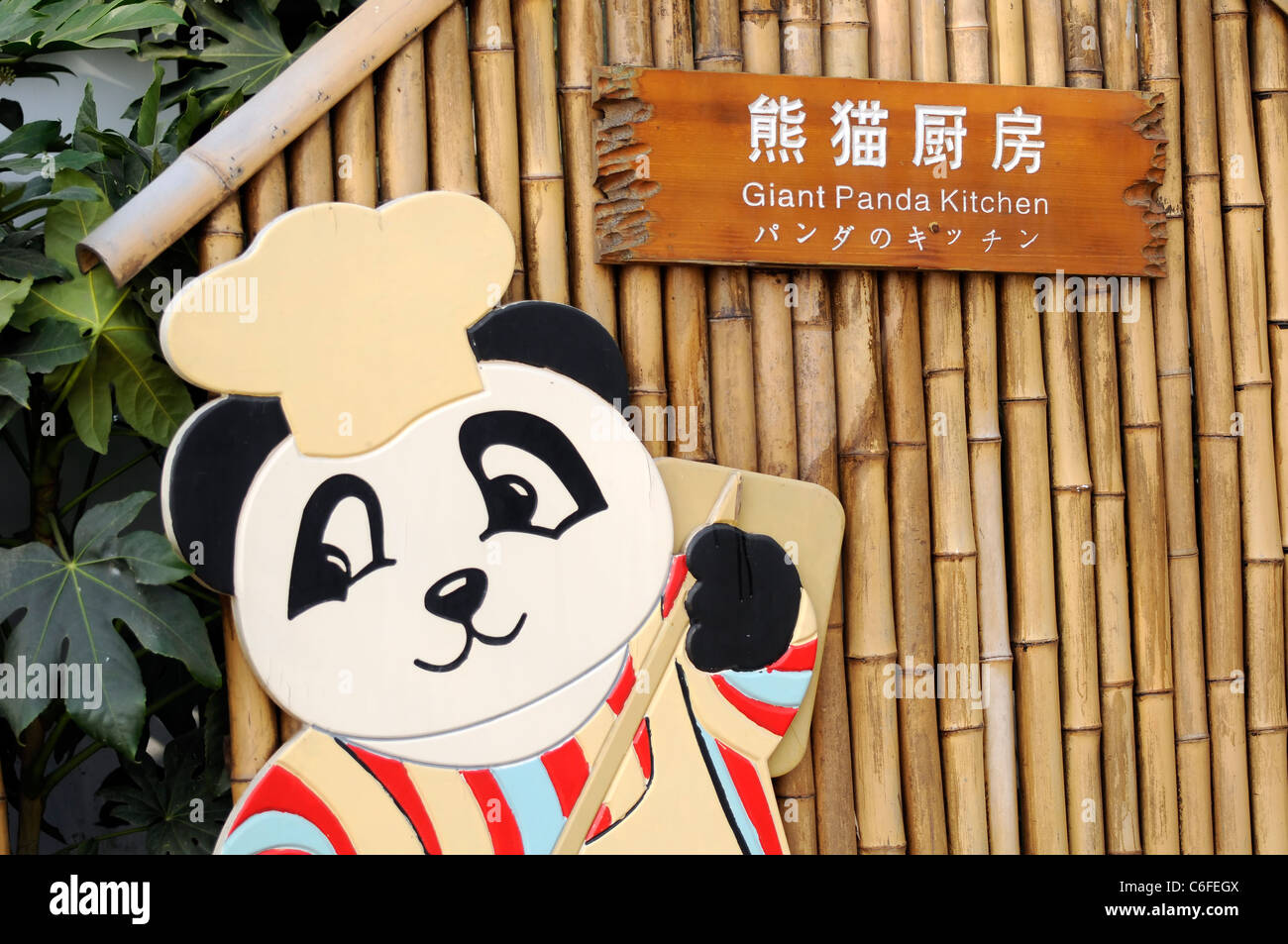 Giant Panda Kitchen Sign At The Chengdu Research Base Of Giant Panda  Breeding, Chengdu, China