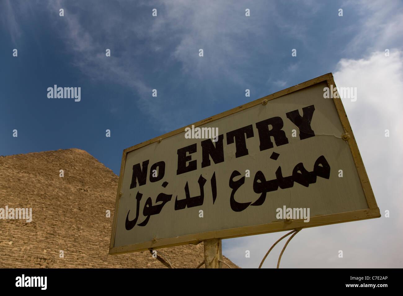 No entry to the Great Pyramid at Gisa - Stock Image