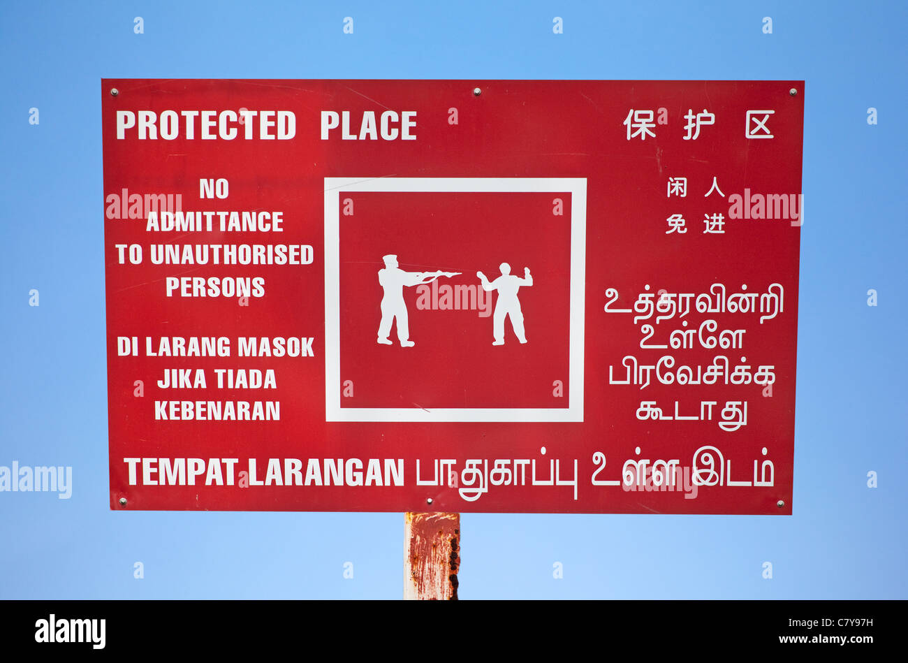 ' No Admittance ' Sign in Singapore - Stock Image