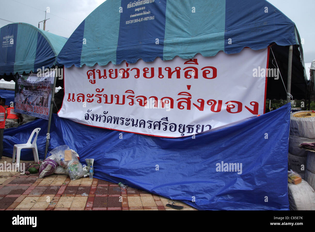 Donation center for helping floodwater victims at Ayutthaya , Thailand Stock Photo