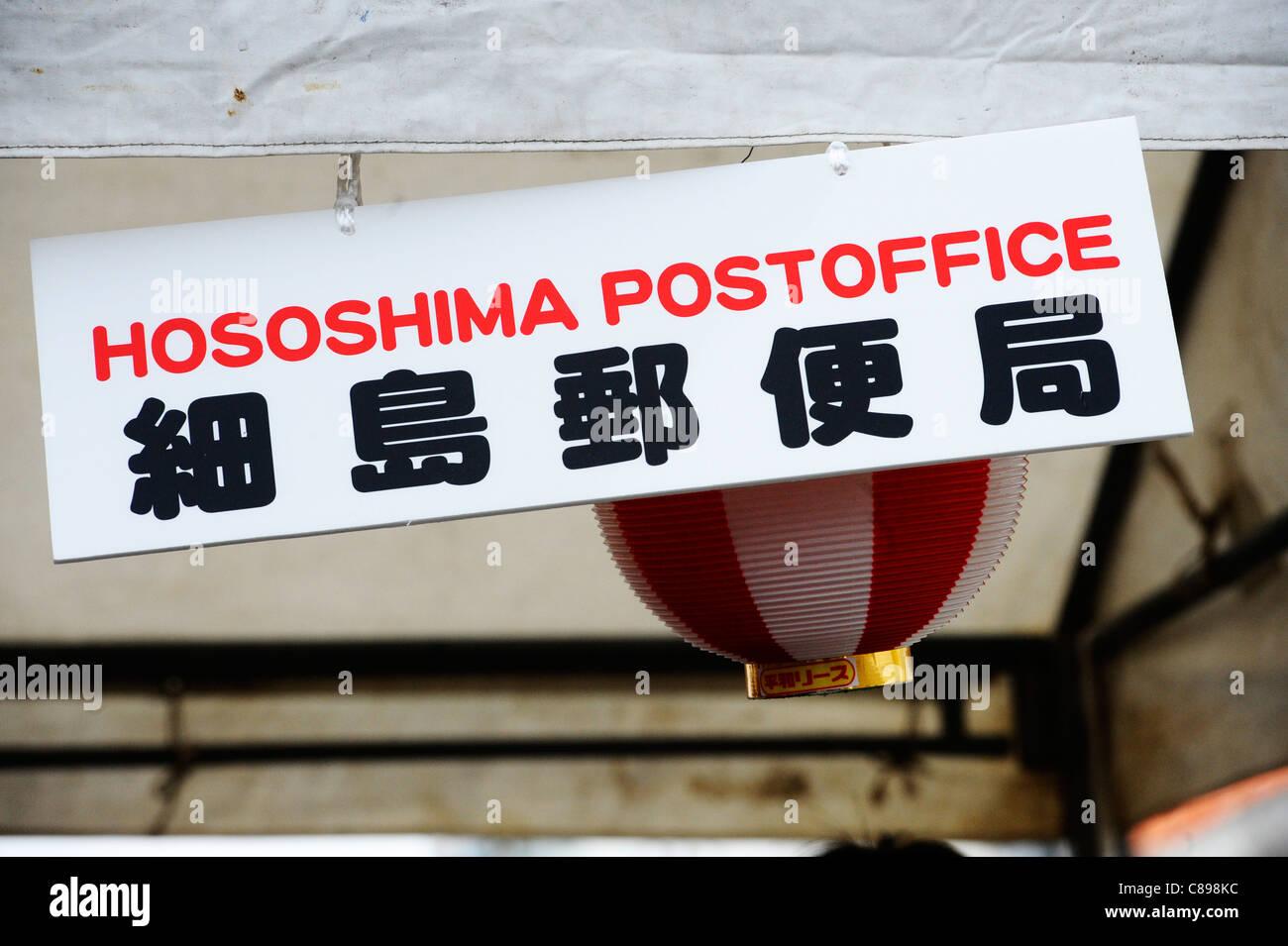 Hososhima post office sign at Hyuga, Miyazaki, Japan. - Stock Image
