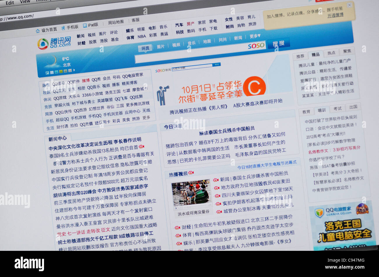 Qq Chinese Online Shopping Website Stock Photo Alamy