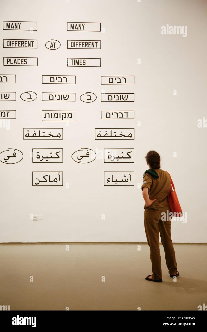 Tel Aviv Museum of Art, Tel Aviv, Israel. - Stock Image