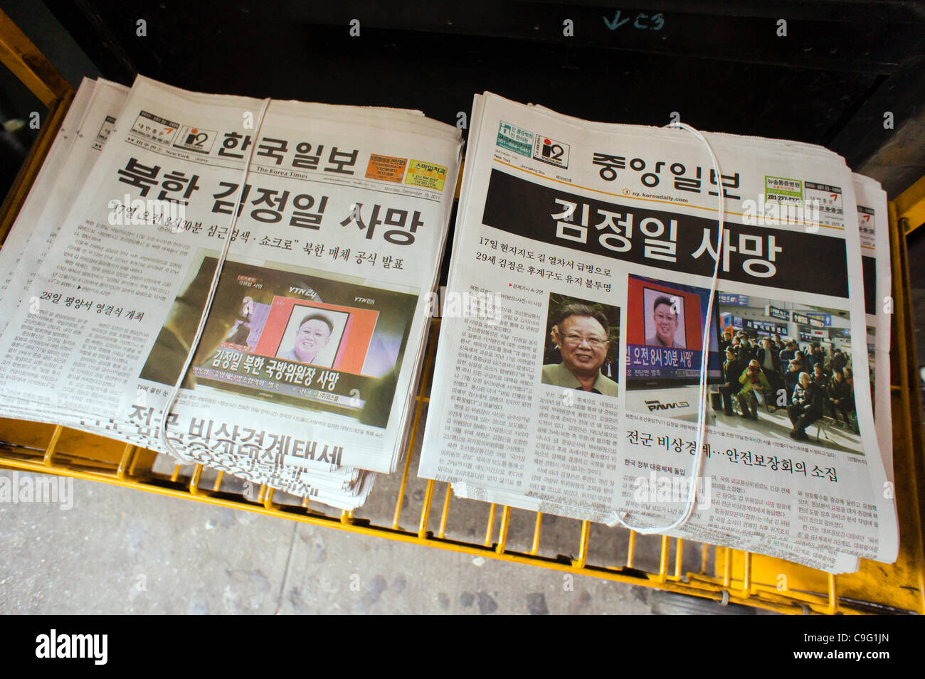 The New York newspapers, Korea Times and Korea Daily are seen in Koreatown in New York on Monday, December 19, 2011 - Stock Image