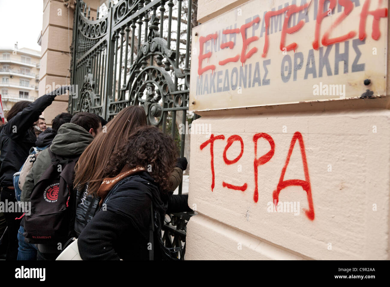 'Uprising Now' is sprayed on a wall outside the former Ministry of Macedonia and Thrace. 48-hour nationwide - Stock Image