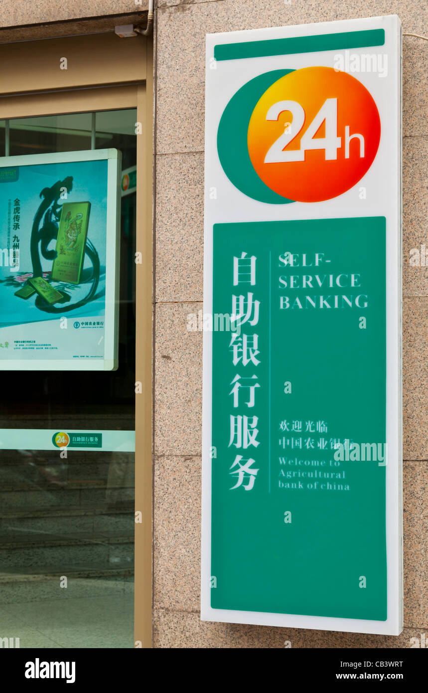 24hr self service banking hall of the 'agricultural bank of china' Xian Shaanxi Province, PRC, People's - Stock Image
