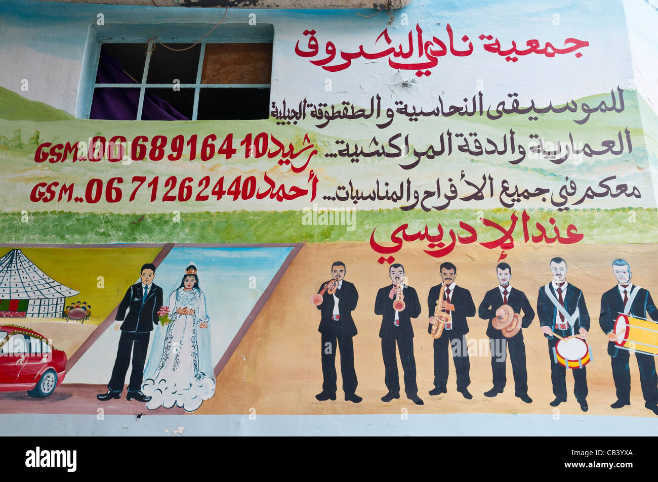 Mural of wedding band ,Tangier, Morocco, North Africa Stock Photo