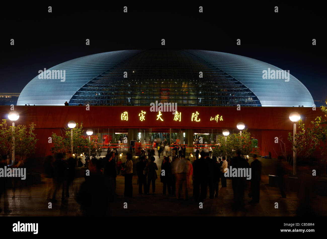 Entrance to the National Centre for the Performing Arts egg at night Beijing Peoples Republic of China - Stock Image