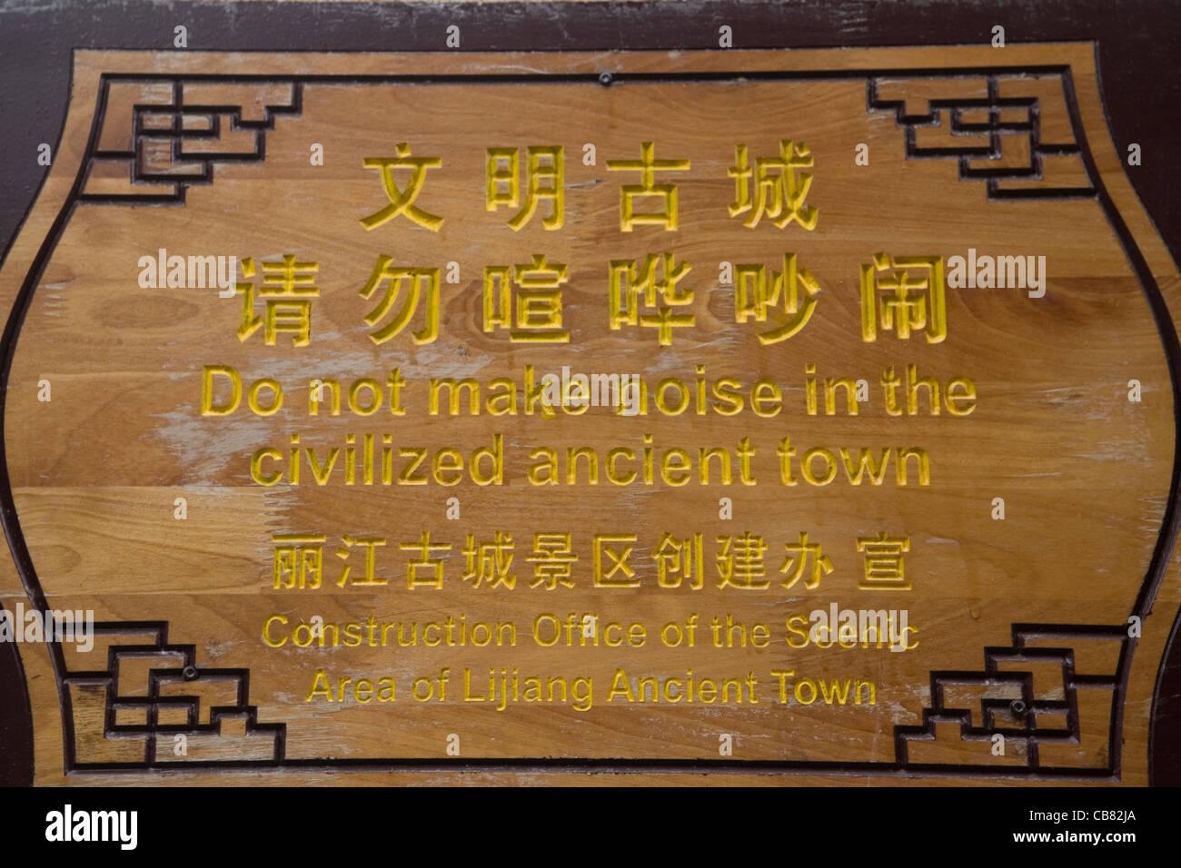 China Yunnan Lijiang 'No noise' notice - Stock Image