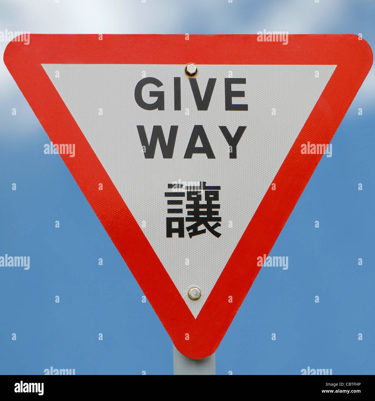 'Give Way' or yield sign in English and Chinese - Stock Image