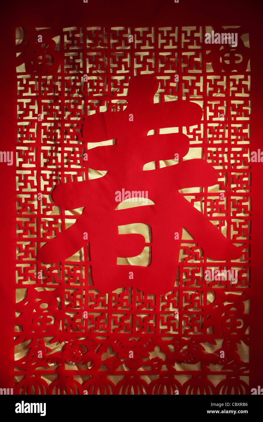 Chinese new year decoration with paper-cut. - Stock Image