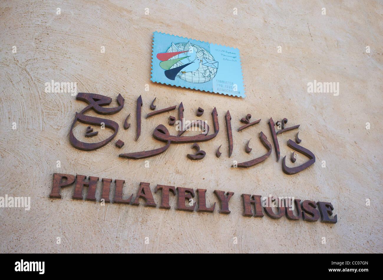 Philately House in the Bastakiya quarter of Bur Dubai district of Dubai UAE - Stock Image