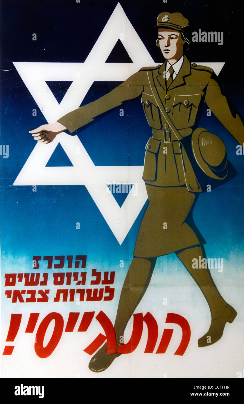A British recruitment drive poster for the Jewish Brigade from the 1940s encouraging women to the services in support Stock Photo
