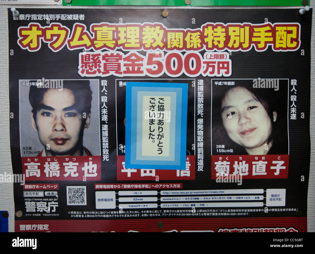 A police 'wanted' poster for members of Japanese cult 'Aum Shinrikyo' - Stock Image