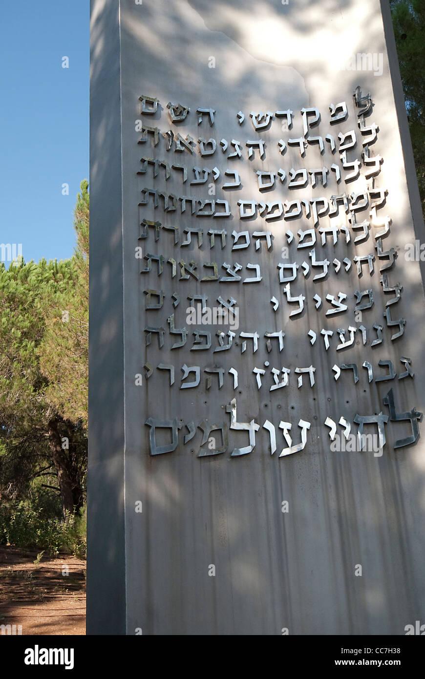 Israel, Jerusalem Yad Vashem, The Pillar of Heroism Stock Photo