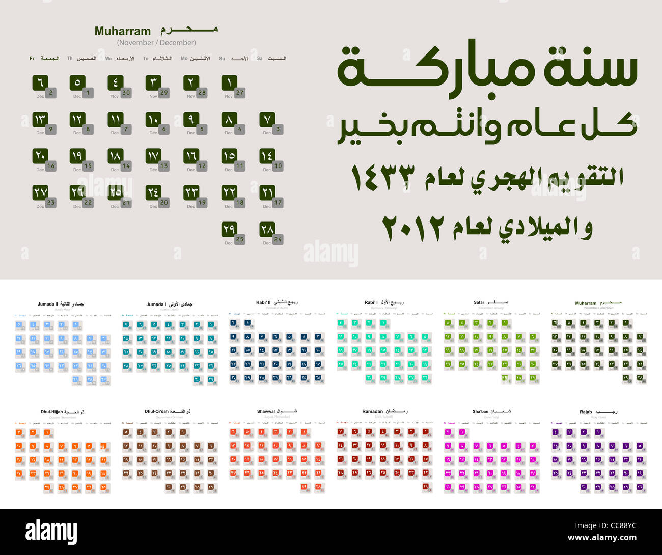 Arabic Islamic New year 1433 Calendar and 2012 year Calendar with arabic  typography