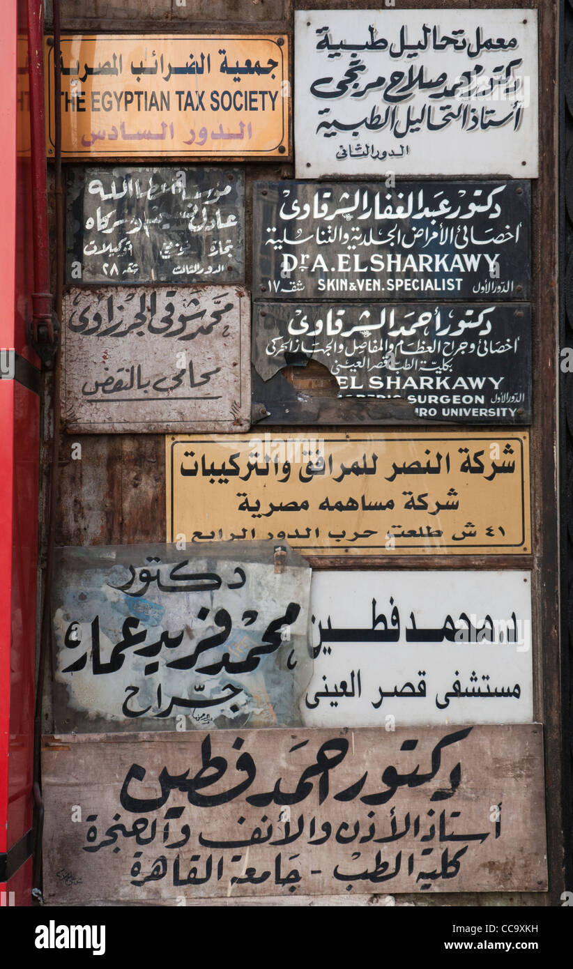 Name plates beside a doorway in downtown Cairo - Stock Image