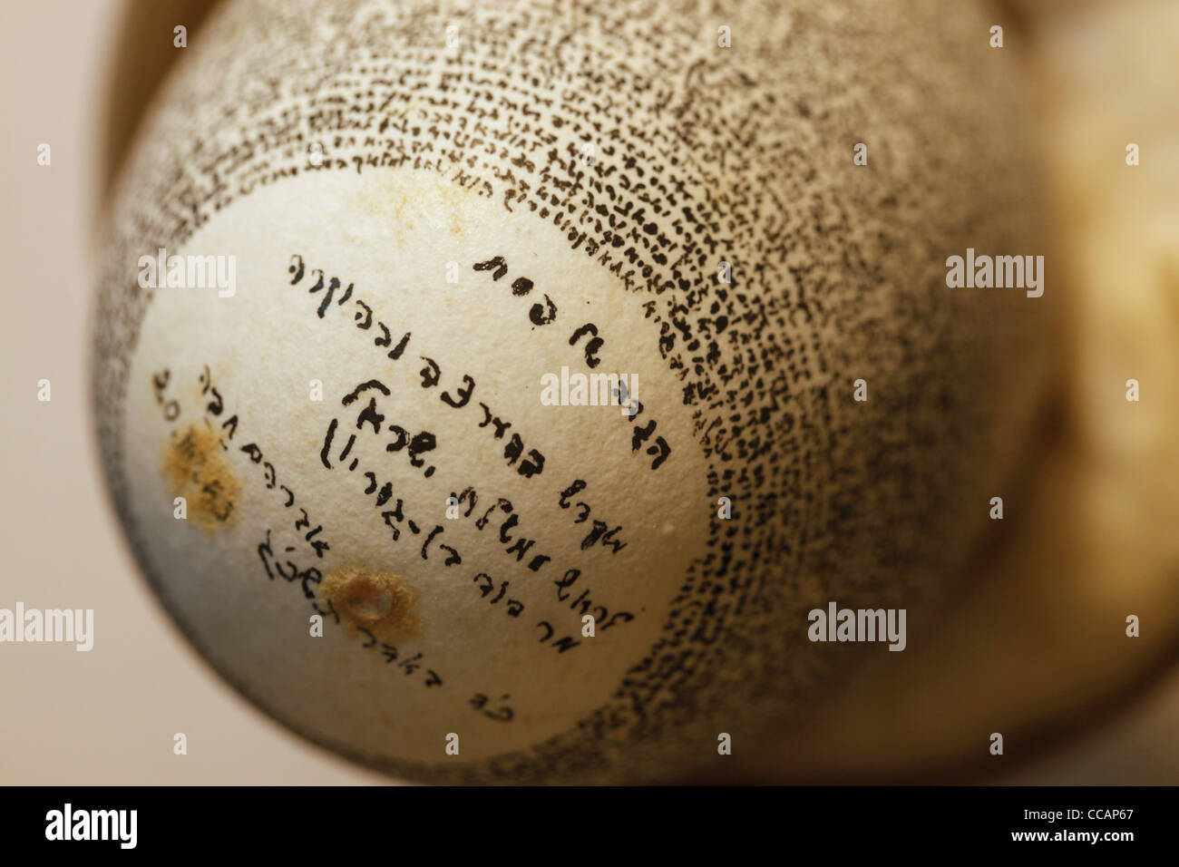 The Haggadah of Pesach religious Jewish text for Passover feast written in Hebrew on an egg displayed in Ben Gurion - Stock Image