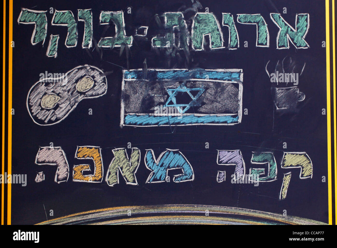 A board sign in Hebrew offering breakfast coffee and bakery in a coffeehouse Tel Aviv  Israel - Stock Image