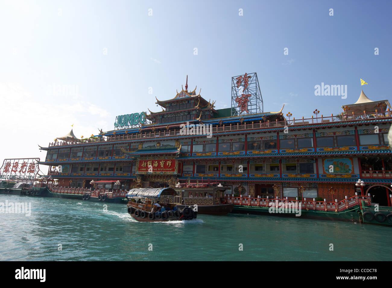 jumbo kingdom floating restaurant aberdeen harbour hong kong hksar china asia - Stock Image
