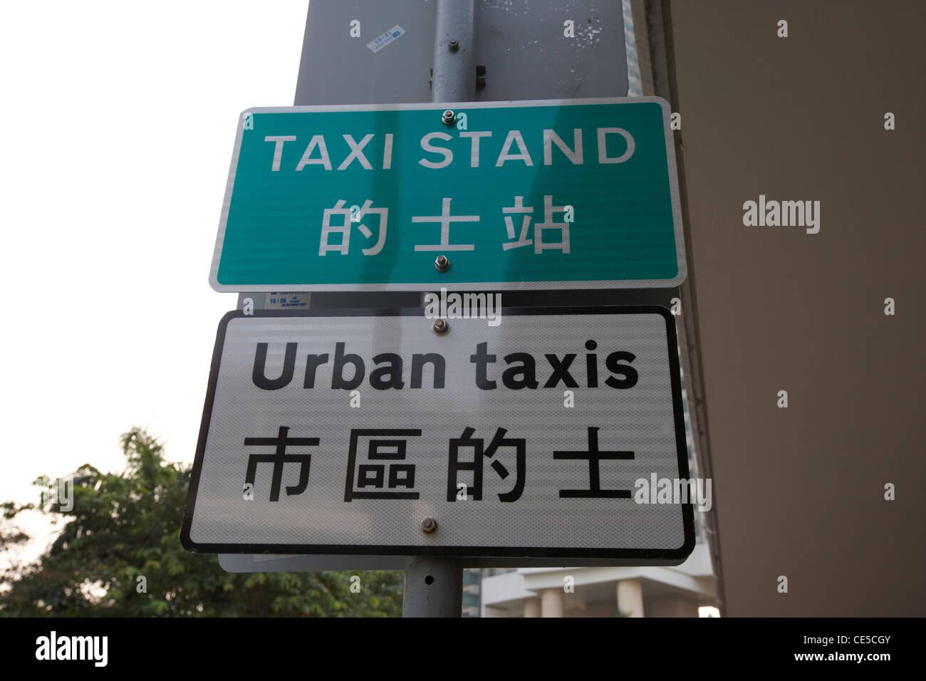 urban city taxi stand in tung chung lantau island hong kong hksar china asia - Stock Image