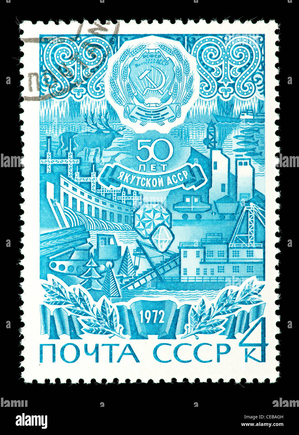 Postage stamp from the Soviet Union depicting Soviet industry. - Stock Image