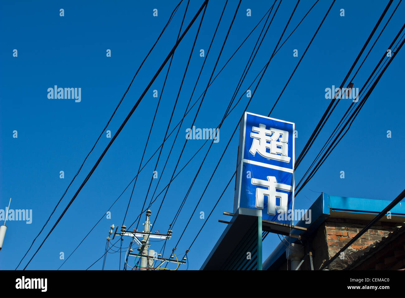 little supermarket in the Hutong of Beijing - Stock Image