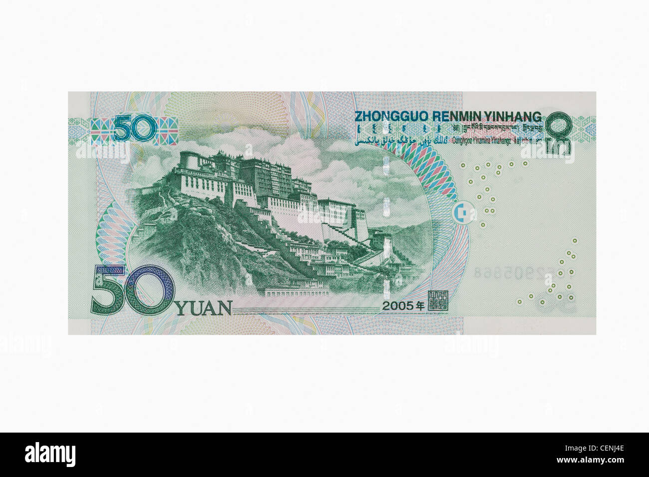 Back side of the 50 yuan bill. The renminbi, the Chinese currency, was introduced in 1949 after the founding of - Stock Image