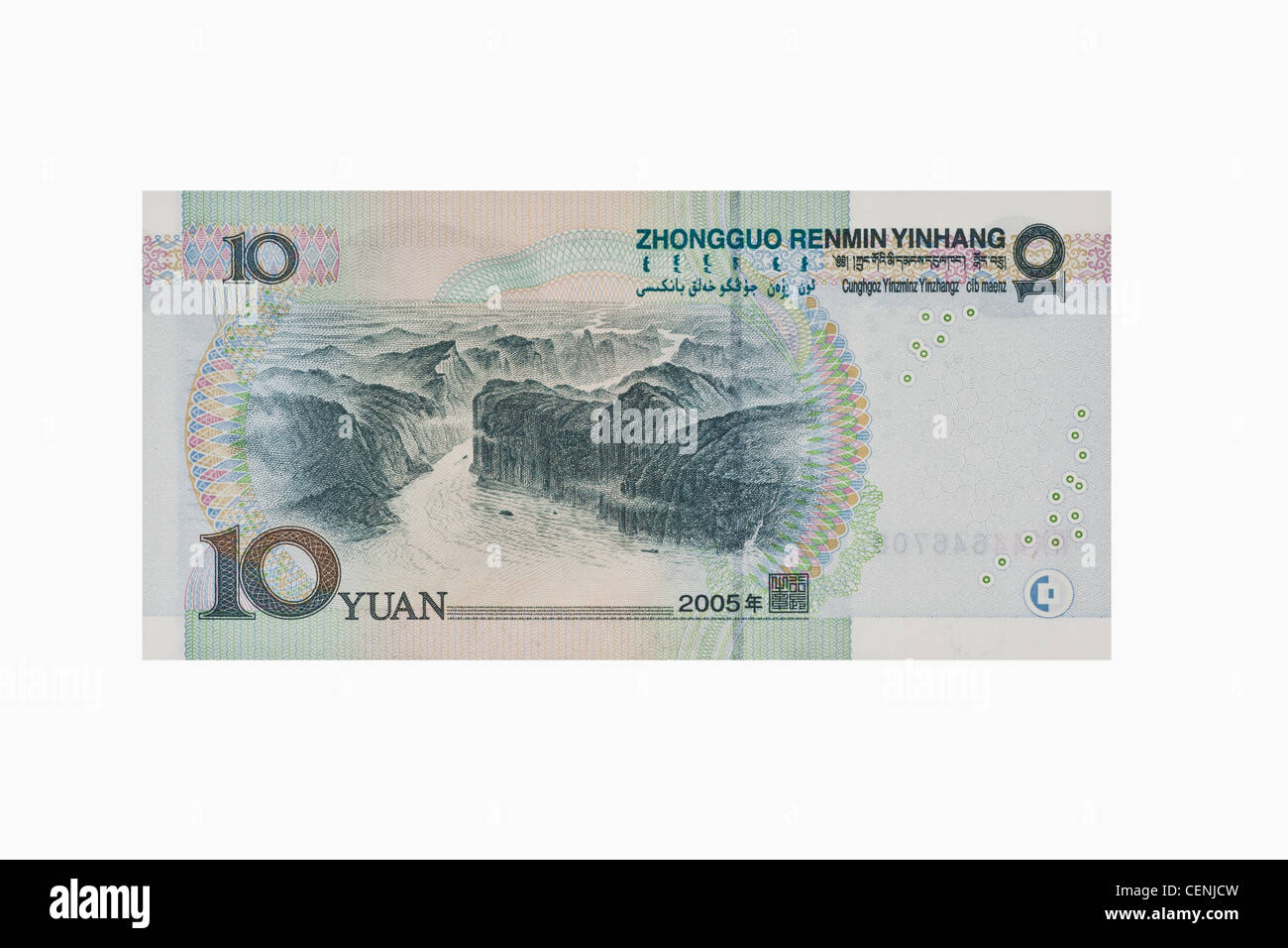 Back side of the 10 yuan bill. The renminbi, the Chinese currency, was introduced in 1949 after the founding of - Stock Image