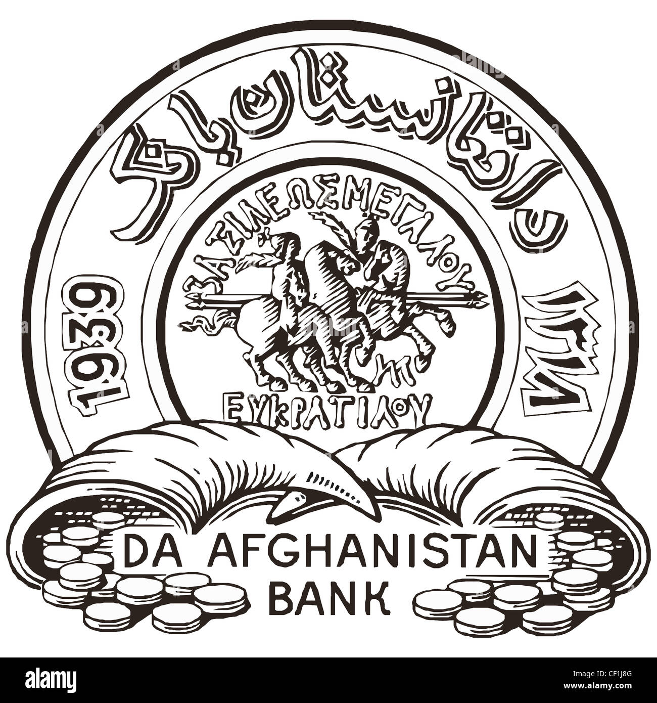 Logo of the Da Afghanistan Bank based in Kabul - Central bank of the Islamic Republic Afghanistan. - Stock Image
