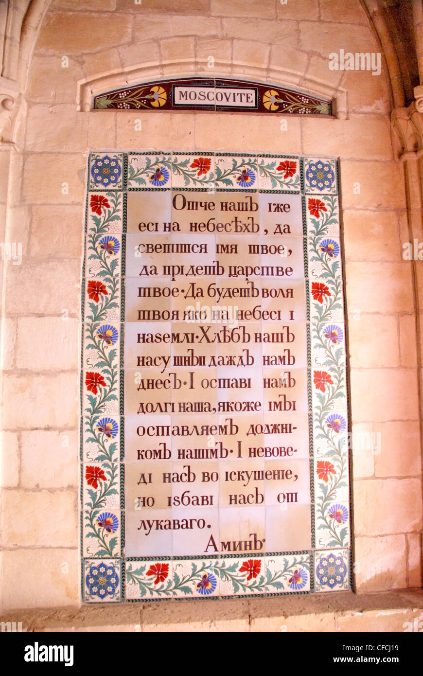 The Lord's Prayer plaque in Slavonic in the Church of the Pater Noster in Jerusalem, Israel - Stock Image
