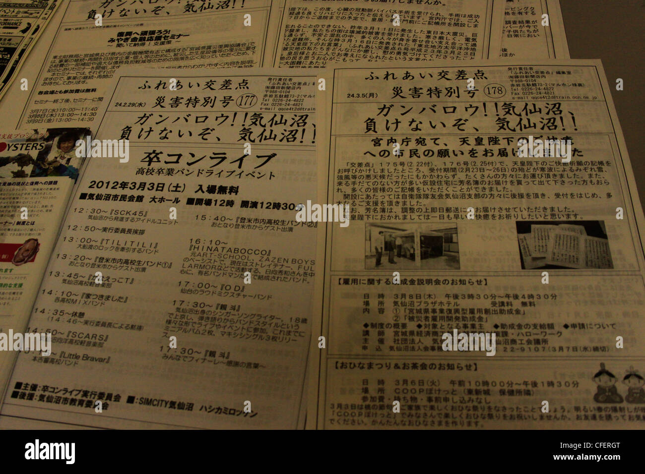 Japan marked one year since the earthquake and tsunami on March 11, 2011. The papers printed in the disaster area. - Stock Image