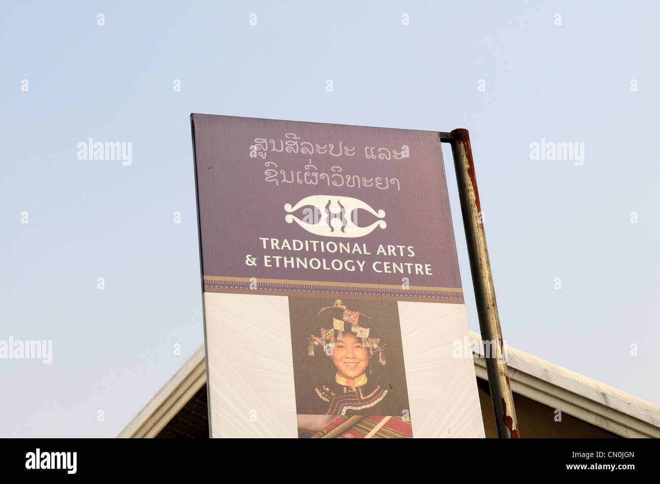 Sign for the Traditional Arts and Ethnology Centre Luang Prabang  North Northern Laos - Stock Image