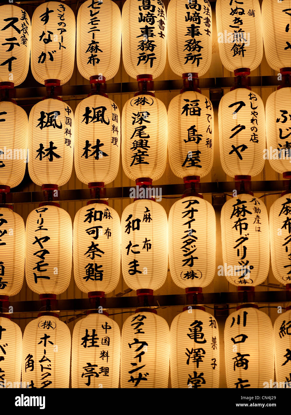 Japan, Tokyo, feature: the Palace of Tokyo, parchment paper lanterns - Stock Image