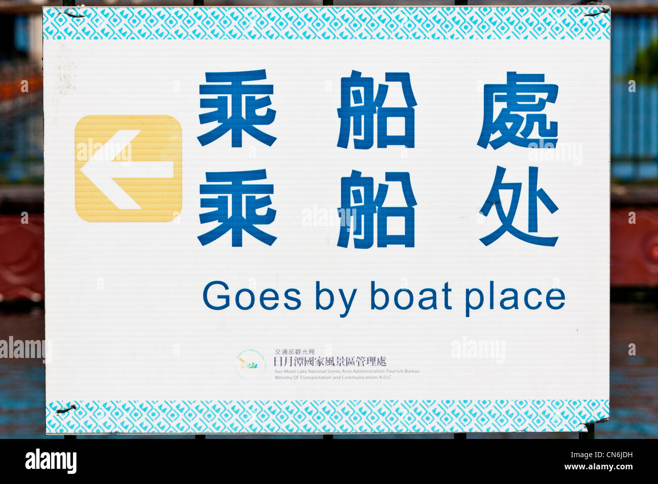 Chinglish Chinese-English sign 'Goes by boat place' ('To the boats') at Itashao pier, Sun Moon Lake, - Stock Image