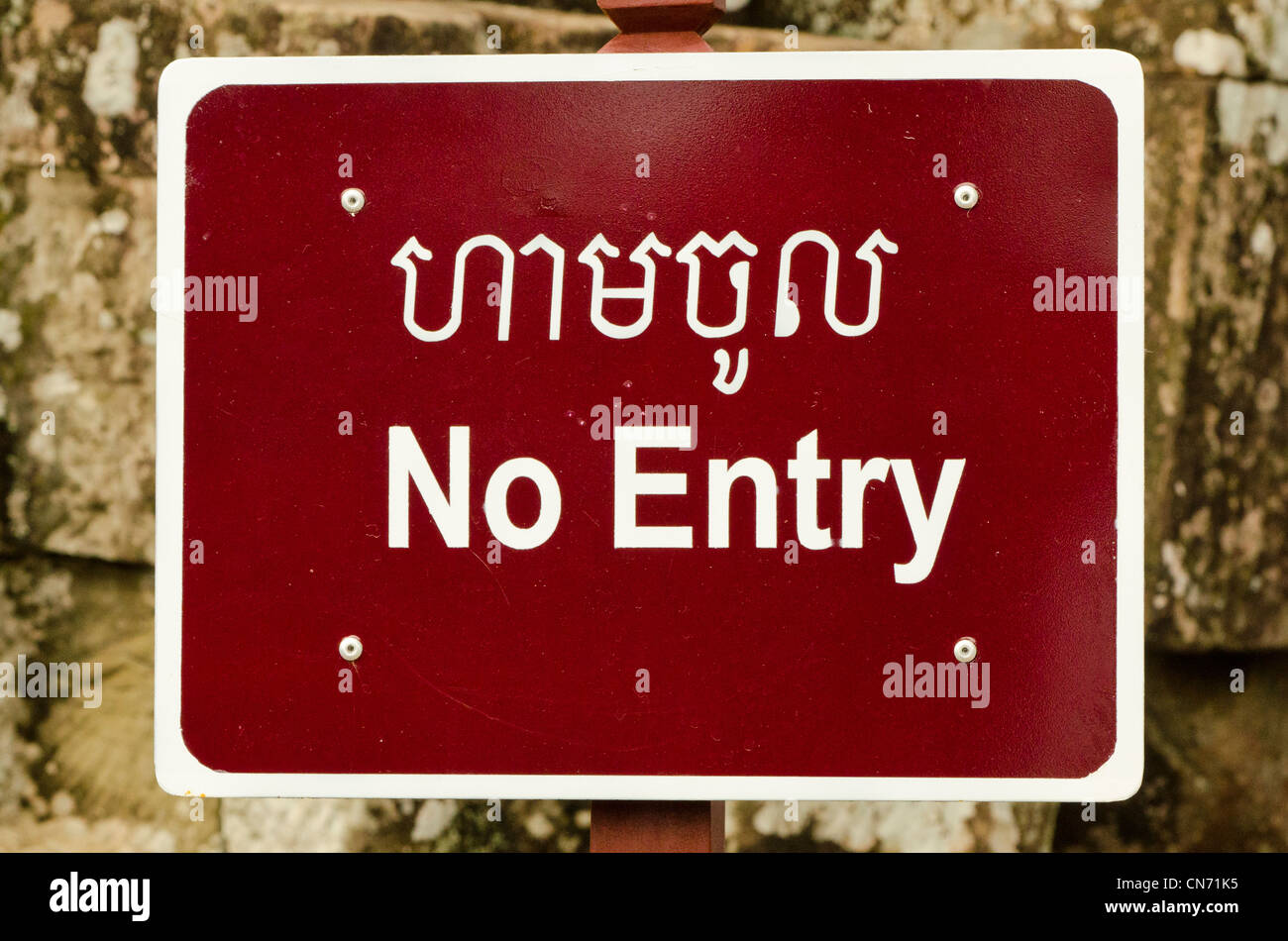 Tourist Sign, No Entry, Ankor Wat, Cambodia Stock Photo